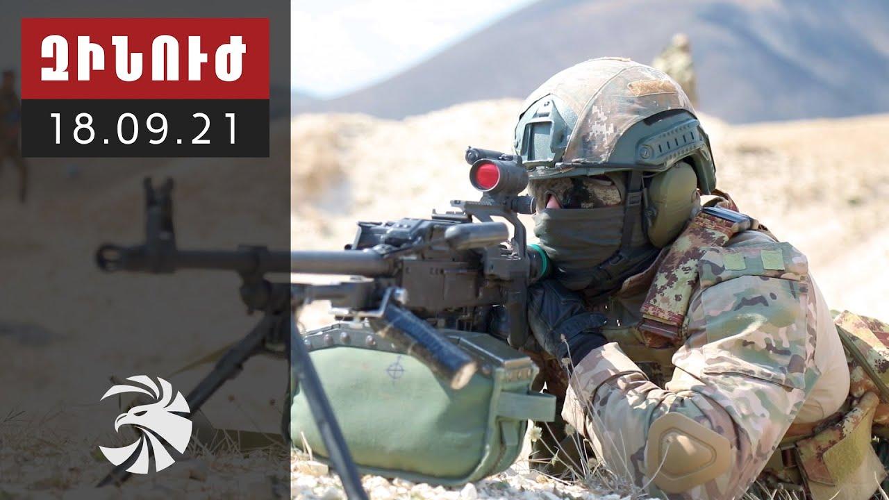 ՀՀ Պաշտպանության նախարարության «Զինուժ» հաղորդաշար (18.09.21)