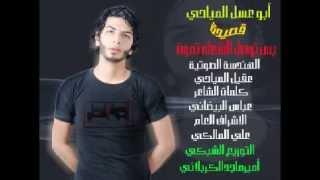 getlinkyoutube.com-ابو عسل المياحي    بس توصل الشعلة تموت التوزيع الشبكي امير ماجد الكربلائي ~~~ 2013