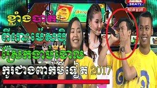 getlinkyoutube.com-សប្តាហ៍នេះសុទ្ធតែជើងខ្លាំងសម្លេងល្អ - សុបិន្តក្លាយជាការពិត - Dream Come True - SEA TV 2017