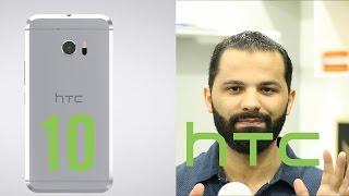 جهاز HTC 10 - اتش تي سي ١٠ | انطباعات اولية
