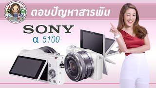 getlinkyoutube.com-ตอบสารพันปัญหา/เจาะลึกการใช้ Sony A5100!