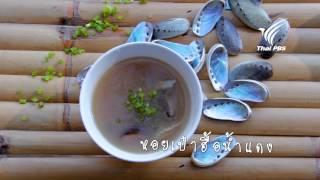 getlinkyoutube.com-Foodwork หอยเป๋าฮื้อ : เห็ดเผาะ เชิญยิ้ม : 21 ธ.ค. 57 (HD)