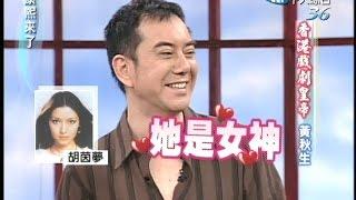 2005.06.16康熙來了完整版(第六季第45集) 香港戲劇皇帝-黃秋生