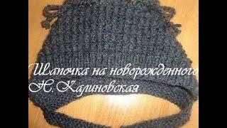 getlinkyoutube.com-Шапочка для новорожденного