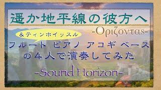 Sound Horizonの『遥か地平線の彼方へ』を4人で演奏してみた 【Acostoria】
