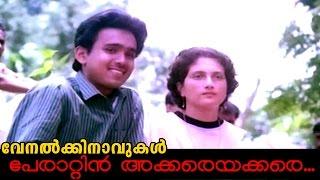 getlinkyoutube.com-Perattin Akkare Akkare Etho...| Malayalam Movie Venalkkinavukal  Song