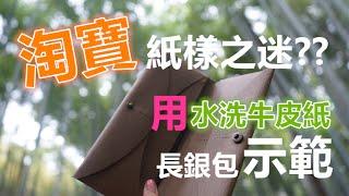 Sharing/Handmade (中字)長銀包DIY製作過程♥淘寶紙樣✖水洗牛皮紙~初體驗~(感冒重鼻音注意!!