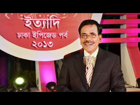 Ityadi - ইত্যাদি | Hanif Sanket | Dhaka EPZ episode 2013 | Fagun Audio Vision