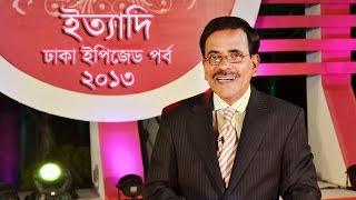 getlinkyoutube.com-Ityadi - ইত্যাদি | Hanif Sanket | Dhaka EPZ episode 2013 | Fagun Audio Vision