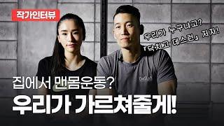 getlinkyoutube.com-『닥치고 데스런』 조성준 트레이너 인터뷰