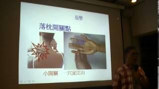 getlinkyoutube.com-劉俊厚老師示範遠距療法MOV196
