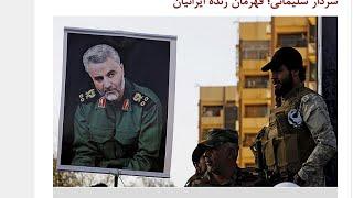 getlinkyoutube.com-سردار سلیمانی، ابرقهرمان سپاه قدس یا دم خروس در سیاست خارجی