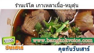 getlinkyoutube.com-คุยกันวันเสาร์ / เจ๊โต เกาเหลาเนื้อ-หมูตุ๋น