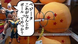 getlinkyoutube.com-【UFOキャッチャー】ドラゴンボール超 めちゃでかぬいぐるみ~ドラゴンボール~