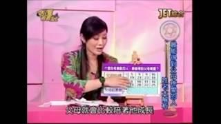 getlinkyoutube.com-吳美玲姓名學分析-最能得到父母疼愛的人