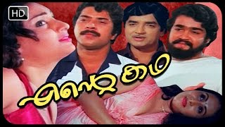 getlinkyoutube.com-Malayalam Full Movies Ente Katha | Full HD Movies | Ft. Mammootty,Mohanlal,Prem Nazir,Unnimery