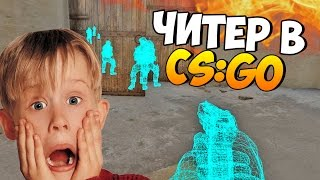 getlinkyoutube.com-ЧИТЕР В ЭФИРЕ - патруль CS:GO! #8
