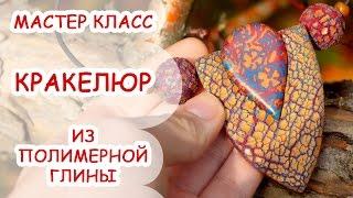 getlinkyoutube.com-КРАКЕЛЮР ♥ ПОЛИМЕРНАЯ ГЛИНА ♥ МАСТЕР КЛАСС АННА ОСЬКИНА