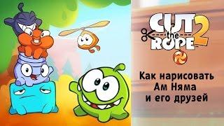getlinkyoutube.com-Как нарисовать Ам Няма и его друзей. Рисуем героев Cut The Rope