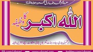 getlinkyoutube.com-Allahu Akbar Ka Wazifa Hakeem Tariq Mehmood Ubqari