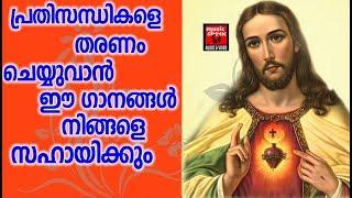 Prarthana Geethangal Malayalam # Christian Devotional Songs Malayalam 2018