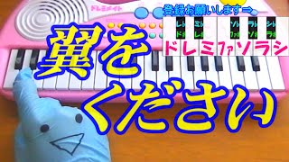 getlinkyoutube.com-1本指ピアノ【翼をください】エヴァンゲリオン 挿入歌 簡単ドレミ楽譜 超初心者向け
