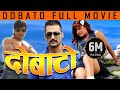 New Nepali Movie - Dobato || Nikhil Upreti, Rajesh Hamal, Rekha Thapa || Latest Nepali Movie
