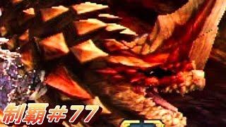 getlinkyoutube.com-#77【MHX実況】『獰猛化セルレギオス』 【獰猛化モンスター】【全クエ制覇を目指して】【モンハンクロス】