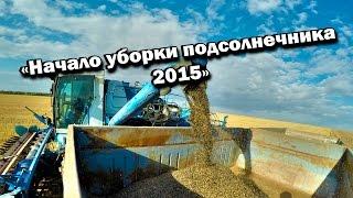 """getlinkyoutube.com-Раб. день 47-ой """"Начало уборки подсолнечника 2015"""""""