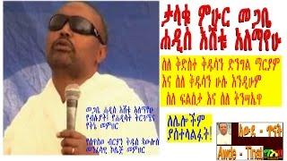 getlinkyoutube.com-Megabe Hadis Eshetu Teaches almost about Everything/ የመጋቤ ሐዲስ እሸቱ ዘርፈ-ብዙ ትምህርት