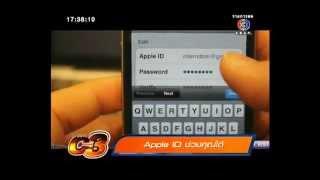 getlinkyoutube.com-ขโมยรหัส Apple ID ทำอะไรได้บ้าง