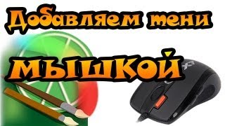 getlinkyoutube.com-Урок Easy Paint Tool SAI - Добавляем тени МЫШКОЙ