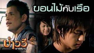 getlinkyoutube.com-ขอนไม้กับเรือ : บ่าววี อาร์ สยาม [Official MV]
