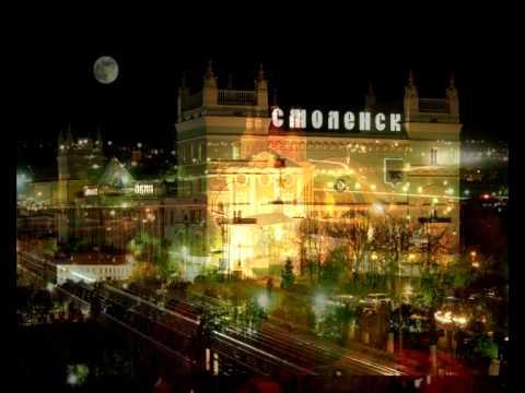 Смоленск Мой любимый город