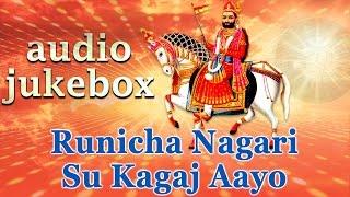getlinkyoutube.com-Geeta Goswami - Runicha Nagari Su Kagaj Aayo | Rajasthani New Bhajan | Ramdevji Song | FULL AUDIO