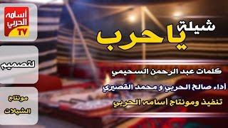 getlinkyoutube.com-أجمل شيلة لحرب || أداء صالح الحربي ومحمد القصيري || مونتاج أسامه الحربي [ حصريا ]