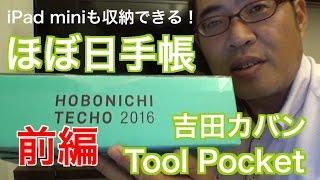 getlinkyoutube.com-吉田カバン「ほぼ日手帳・Tool Pocket」前編