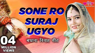 getlinkyoutube.com-Sone Ro Suraj Ugyo - Badhawa