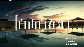 getlinkyoutube.com-《旅游卫视》行者《后会无期》系列之《我是制片人》