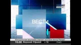 getlinkyoutube.com-Россия-24. Южный Урал. 8 августа 2013