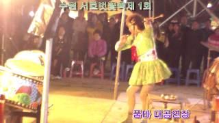getlinkyoutube.com-서봉구 4대 품바 품바타령