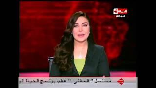 getlinkyoutube.com-الحياة اليوم - الإعلامية لبنى عسل... ملخص كلمة الرئيس السيسي في الاحتفال بعيد الشرطة