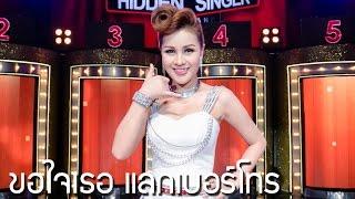 ขอใจเธอแลกเบอร์โทร - หญิงลี ศรีจุมพล l Hidden Singer Thailand เสียงลับจับไมค์