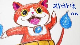 getlinkyoutube.com-요괴워치 지바냥 그리기 how to draw   YOUKAI WATCH 라임튜브 LimeTube