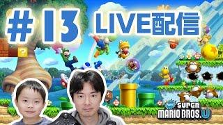 getlinkyoutube.com-【LIVE配信で親子でマリオU】NewスーパーマリオブラザーズUを子どもとプレイしてみました! #13