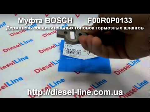 F00R0P0133 (0000772209 A0000772209 136140N010 1361433010) Муфта Fiat Ford MB Opel Suzuki Toyota