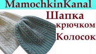 "getlinkyoutube.com-Шапка с косами крючком ""Колосок"" Crochet hat"