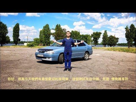 Авто с Ali Express. Заказал Автомобиль из Китая)!!! Chery Amulet Чери Амулет
