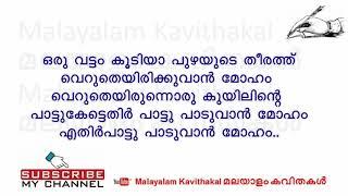 Oru Vattam Koodiyen Kavitha with lyrics