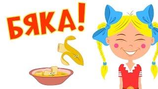 getlinkyoutube.com-Песенки для детей - Бяка - развивающая шутливая детская песня